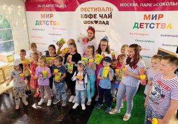 Awesome Weekend at Sokolniki Park with MacCoffee, Hillway & MacChoco